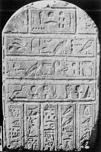Photo of stela