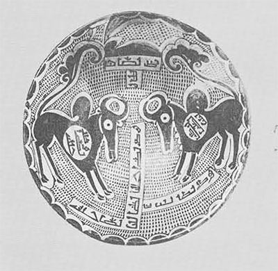 """Persian ceremonial plate in golden metallic luster with early Cufic inscription of the 10th century: """"Resignation (to the divine will) and praise be (to God)."""" Showing two bulls. Diameter, 30 cm. Museum Object Number: 180429"""