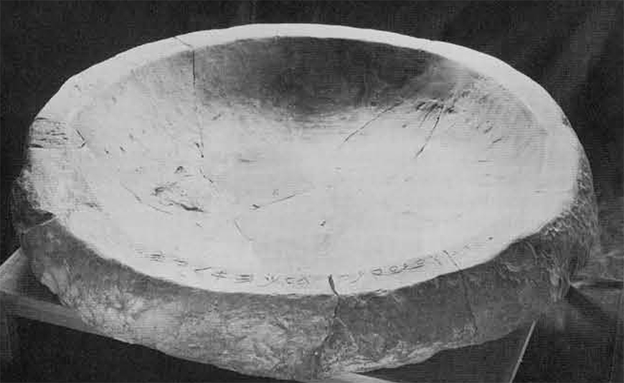 """Stone basin inscribed by donor: """"Belonging to 'Obadyau, son of 'Adnah may he be blessed by the Lord."""""""