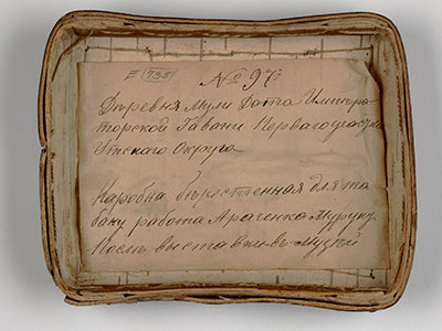 This label in cursive Cyrillic was attached to an object from the Khabarovsk Museum.